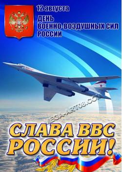 Постер с днем ВВС ПЛ-7