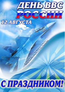 Плакат на день ВВС ПЛ-8