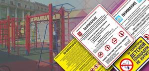 Знаки для детских и спортивных площадок