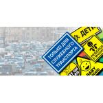 Знаки для автотранспорта