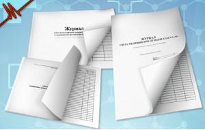 Журналы и бланки для медицинских учреждений