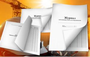 Журналы и бланки по охране труда и техники безопасности