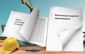 Строительные журналы и бланки