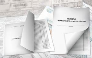 Журналы и бланки для предприятий жилищно-коммунальной сферы