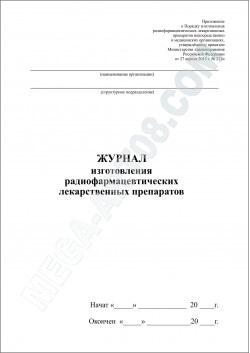 Журнал изготовления радиофармацевтических лекарственных препаратов