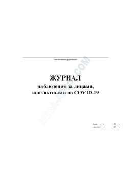 Журнал наблюдения за лицами, контактными по Codiv-19