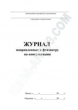 Журнал направленных к фтизиатру на консультацию