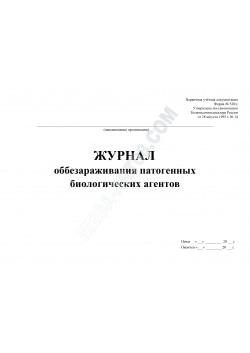 Журнал обеззараживания патогенных биологических агентов