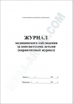 Журнал медицинского наблюдения за контактными детьми (карантинный журнал)