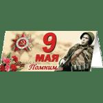 Открытки к 9 мая, День Победы в Великой Отечественной войне
