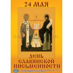 Плакаты, постеры на День славянской письменности и культуры