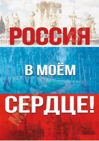 Плакат «Россия в моем сердце»