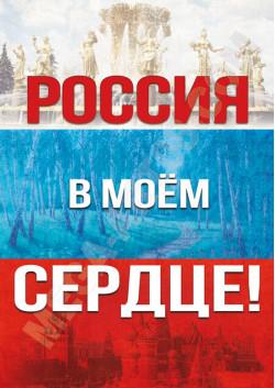 Плакат «Россия в моем сердце» ПЛ-500