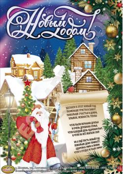 Плакат к Новому году ПЛ-41