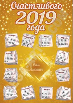 Календарь на Новый год КД-6