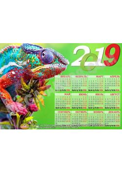Календарь на Новый год КД-8