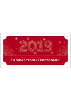 Билборд в концепции оформления НГ 2019 ББ-19-1