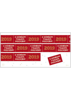 Билборд в концепции оформления НГ 2019 ББ-19-3