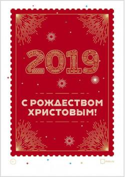 Плакат в концепции оформления НГ 2019 ПЛ-19-2