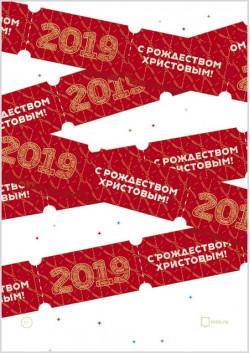 Плакат в концепции оформления НГ 2019 ПЛ-19-3
