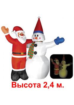 Надувная новогодняя фигура «Дед Мороз и Снеговик» 2.4 м.