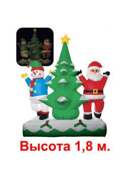 Надувная новогодняя фигура «Дед Мороз и Снеговик у ёлки» 1.8 м.