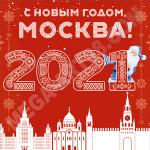 Концепция праздничного оформления г. Москвы к Новому году 2021