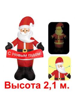 """Надувная новогодняя фигура """"Дед мороз с вывеской """"С Новым годом"""" 2,1 м"""