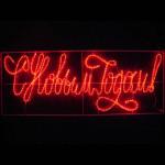 Светодиодные вывески «С Новым годом»