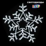 Светодиодные фигуры «Снежинка»