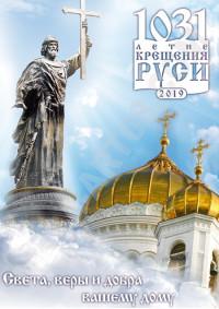 Плакат на 28 июля ПЛ-1
