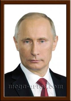 Портрет Путин В.В. ПТ-1-19