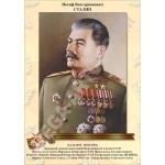 Постеры «Маршалы Победы»