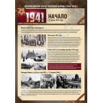 Постеры из серии «Вехи истории Великой Отечественной войны»