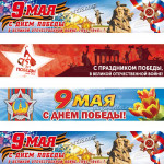 Баннеры горизонтальные на 9 мая, День Победы в Великой Отечественной войне