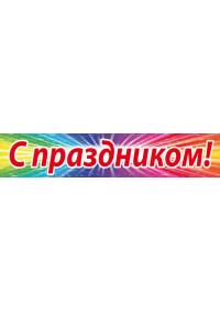 Баннер «С праздником» БГ-400