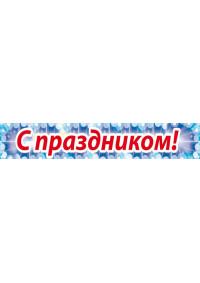 Баннер «С праздником» БГ-401