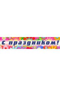 Баннер «Поздравляем с праздником» БГ-402