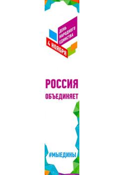 Баннер вертикальный на 4 ноября День народного единства БВ-172