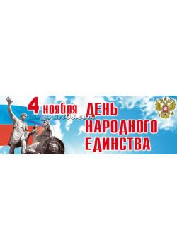 Баннер ко Дню Народного Единства БГ-42