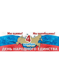 Баннер ко Дню Народного Единства БГ-16