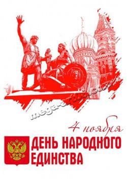 Плакат ко Дню Народного Единства 4 ноября ПЛ-11