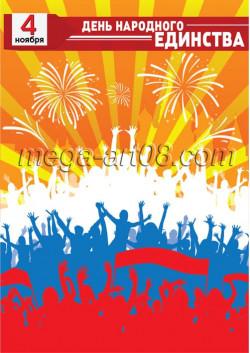 Плакат ко Дню Народного Единства 4 ноября ПЛ-12