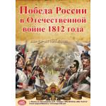 Серия «Победа России в Отечественной войне 1812 года»