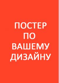 Постер по Вашему дизайну