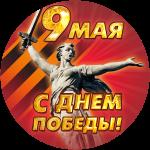 Концепция оформления к 9 мая 2019 года, День Победы в Великой Отечественной войне