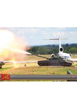 Постер Танк Т-90 ПЛ-139