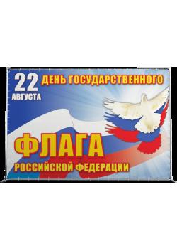 Пресс-волл на День Флага РФ ПВ-1
