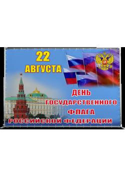 Пресс-волл на День Флага РФ ПВ-2