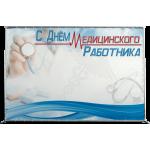 Рекламные конструкции на День медицинского работника